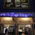 Thong`s Café and Bakery Ramadhan Promotion | Siapkan Hidangan Spesial Selama Ramadhan